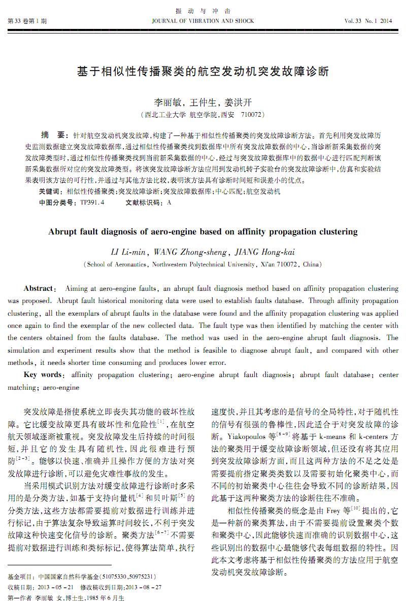 基于相似性传播聚类的航空发动机突发故障诊断.pdf