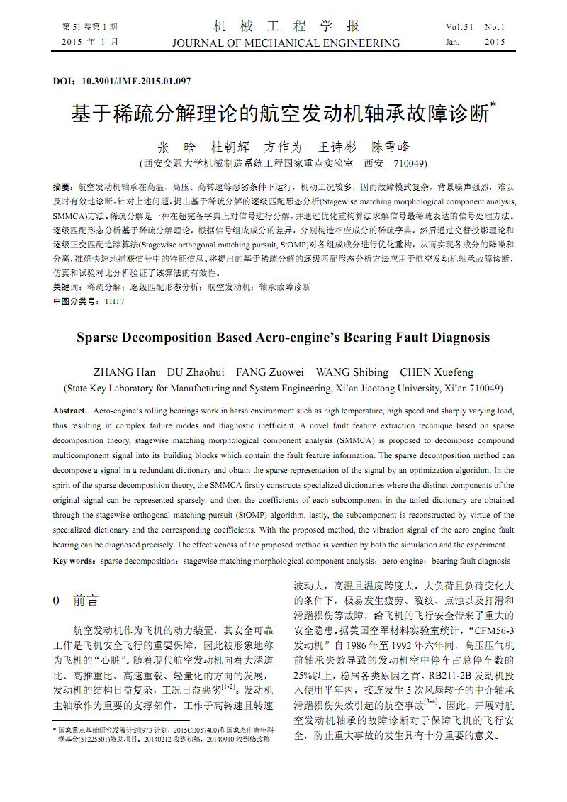 基于稀疏分解理论的航空发动机轴承故障诊断.pdf