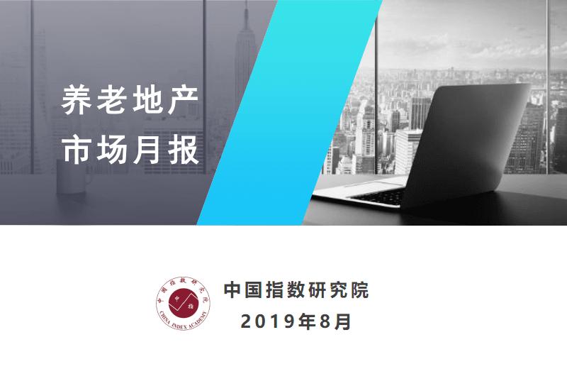 养老地产市场月度报告(2019年8月).pdf