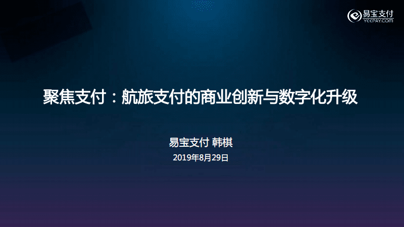 易宝支付-航旅支付的商业创新与数字化升级.pdf