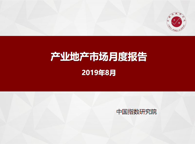 产业地产市场月度报告(2019年8月).pdf