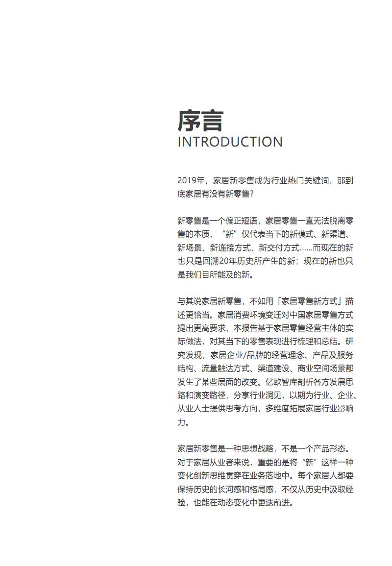 2019年度家居零售新方式研究报告.pdf