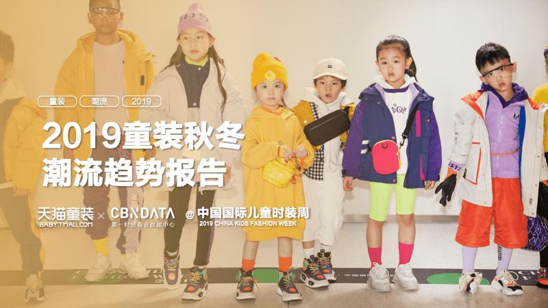 天猫&2019童装秋冬潮流趋势报告.pdf