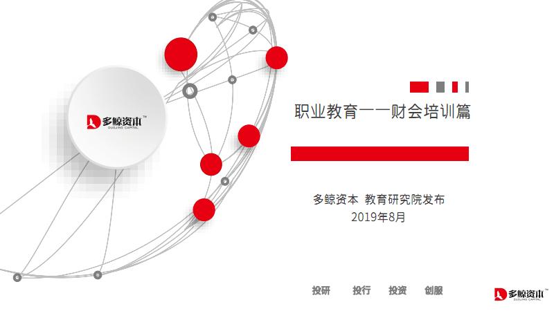 职业教育:财会培训篇.pdf