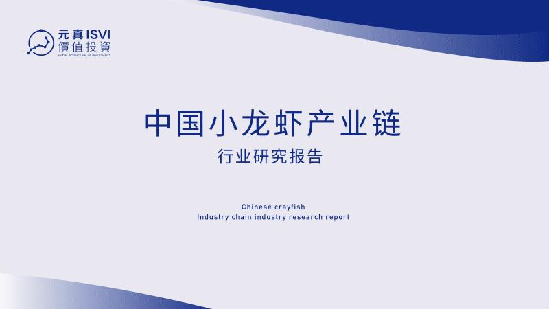 2019中国小龙虾产业链行业研究报告.pdf