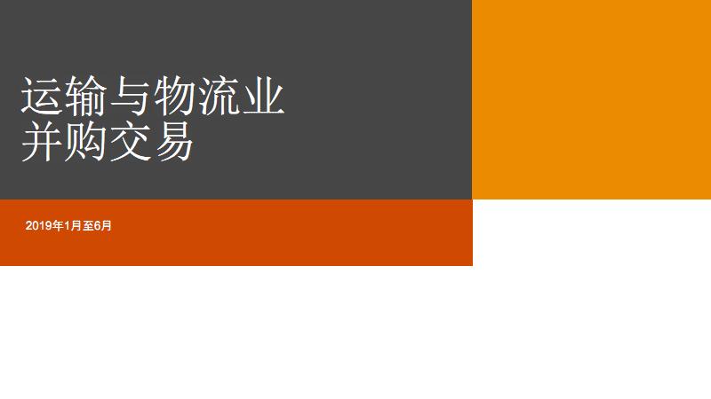 全球运输与物流业并购交易分析.pdf