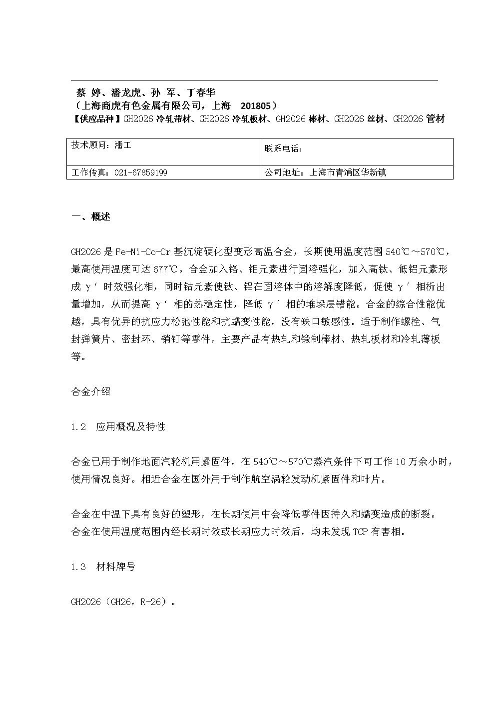 GH2026镍基合金-上海商虎合金技术.doc
