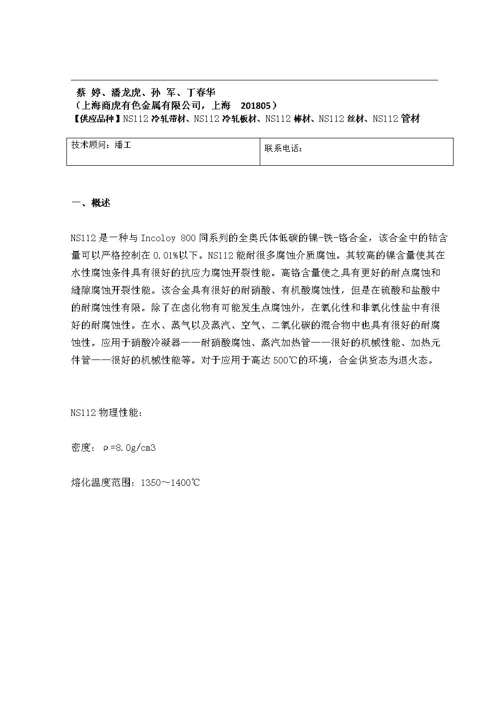 NS112-上海商虎合金技术.doc