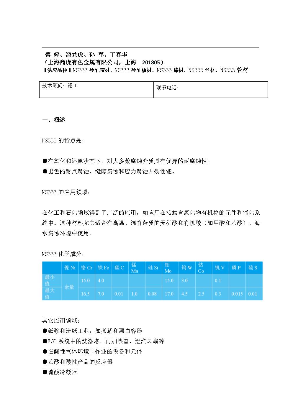 NS333-上海商虎合金技术.doc