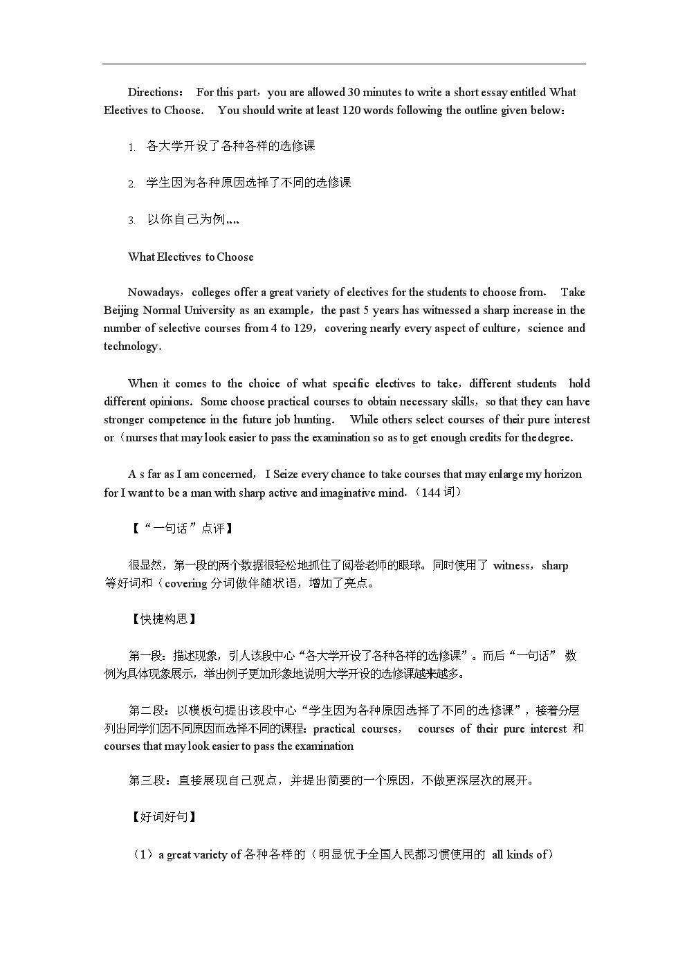 2016年英语四级作文分类指导(1).docx