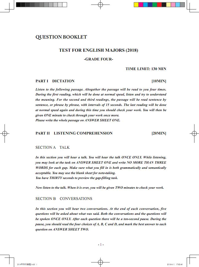专四模考试卷.pdf
