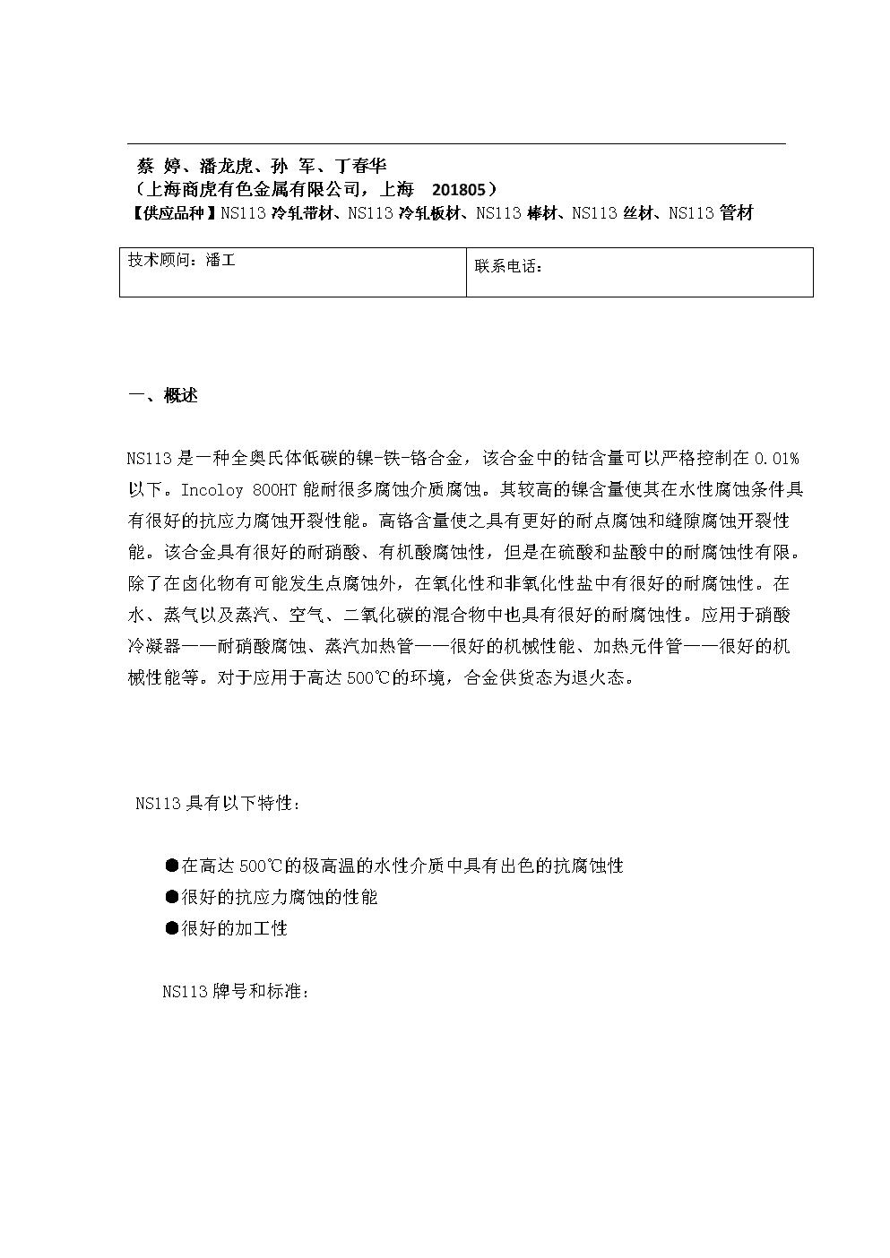 NS113(Incoloy 800HT)-上海商虎合金技术.doc
