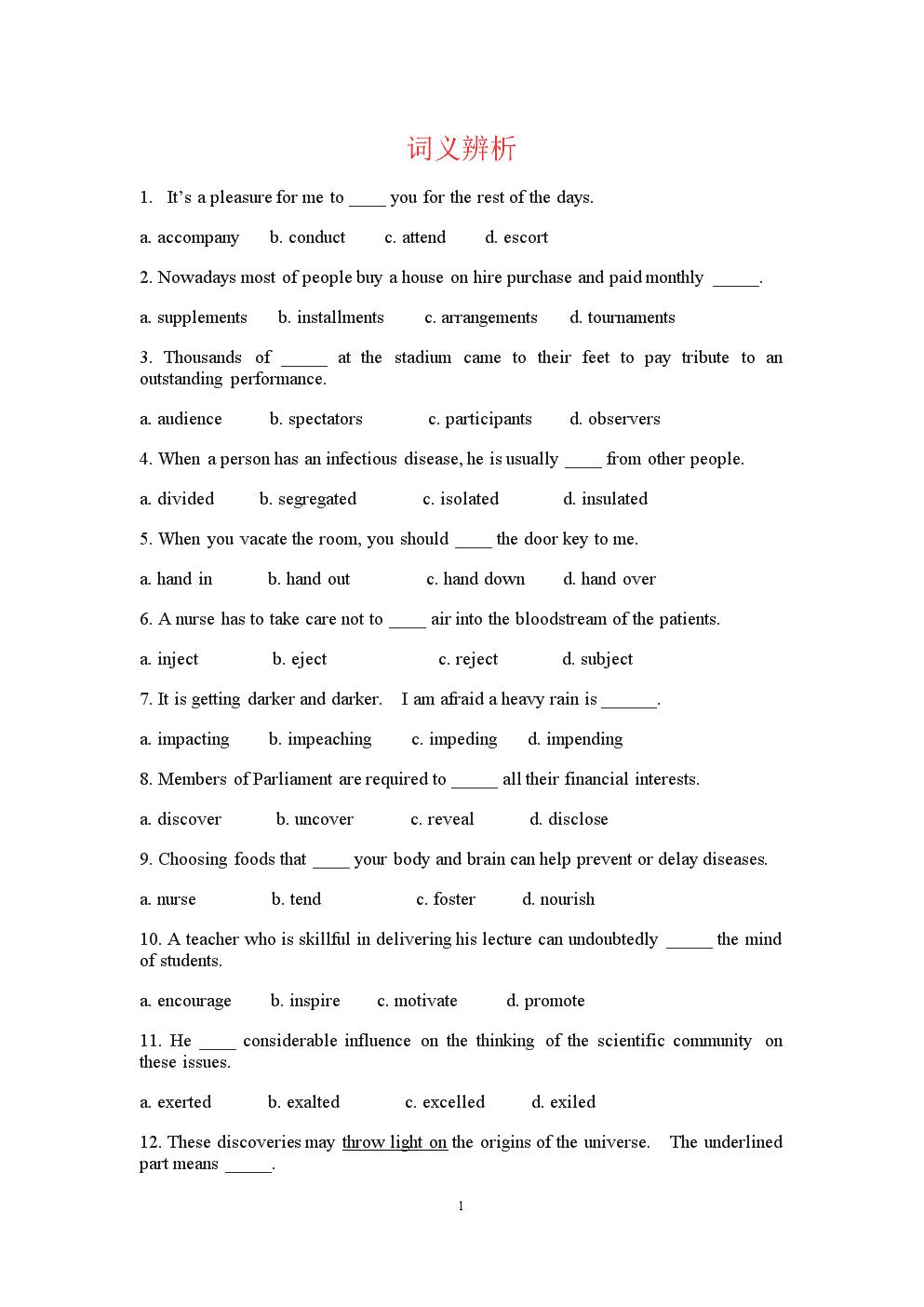 专四词义辨析-50题.doc