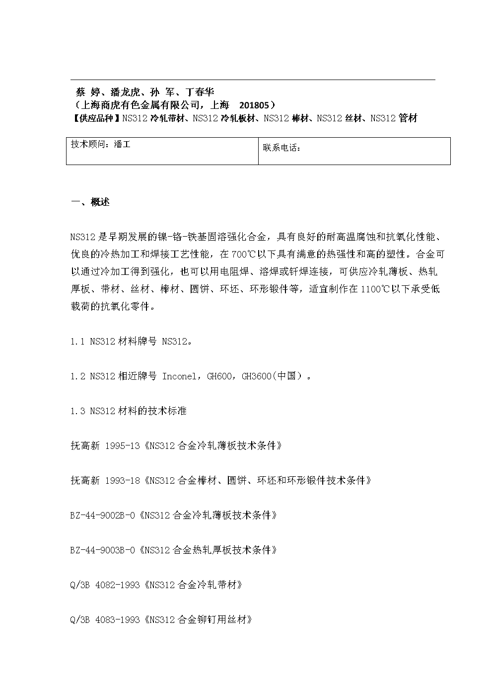 NS312-上海商虎合金技术.doc