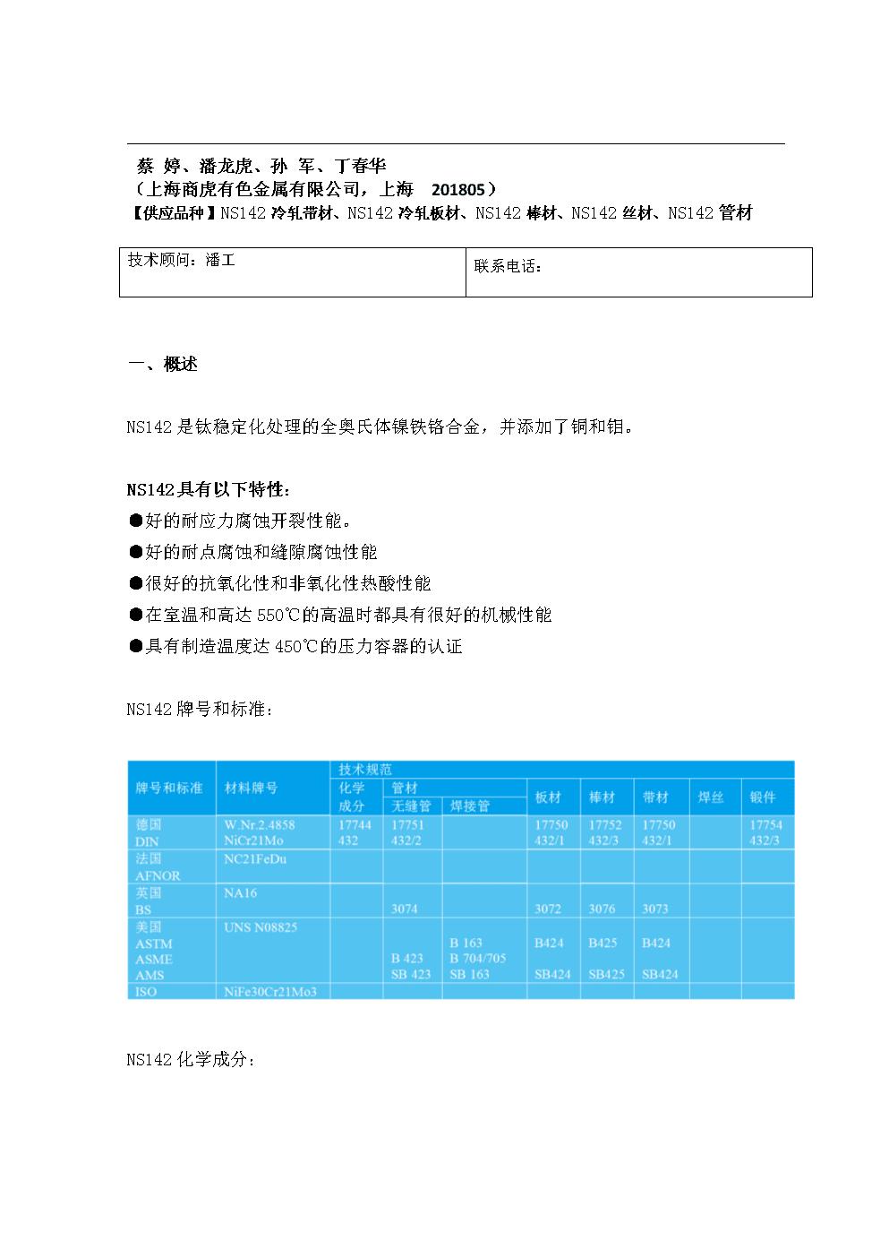 NS142-上海商虎合金技术.doc