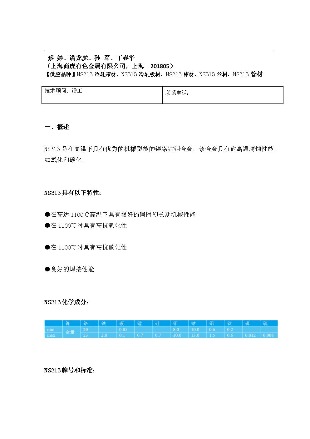 NS313(N06617)-上海商虎合金技术.doc