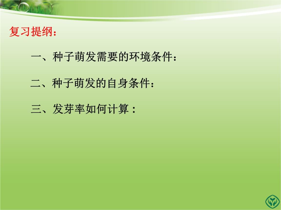 人教版七上生物植株的生长人教版.ppt