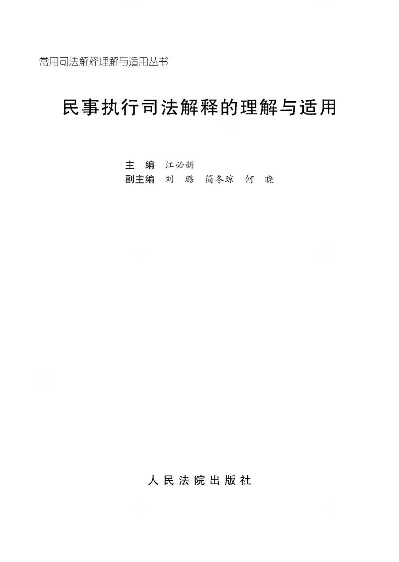 民事执行司法解释的理解与适用.pdf