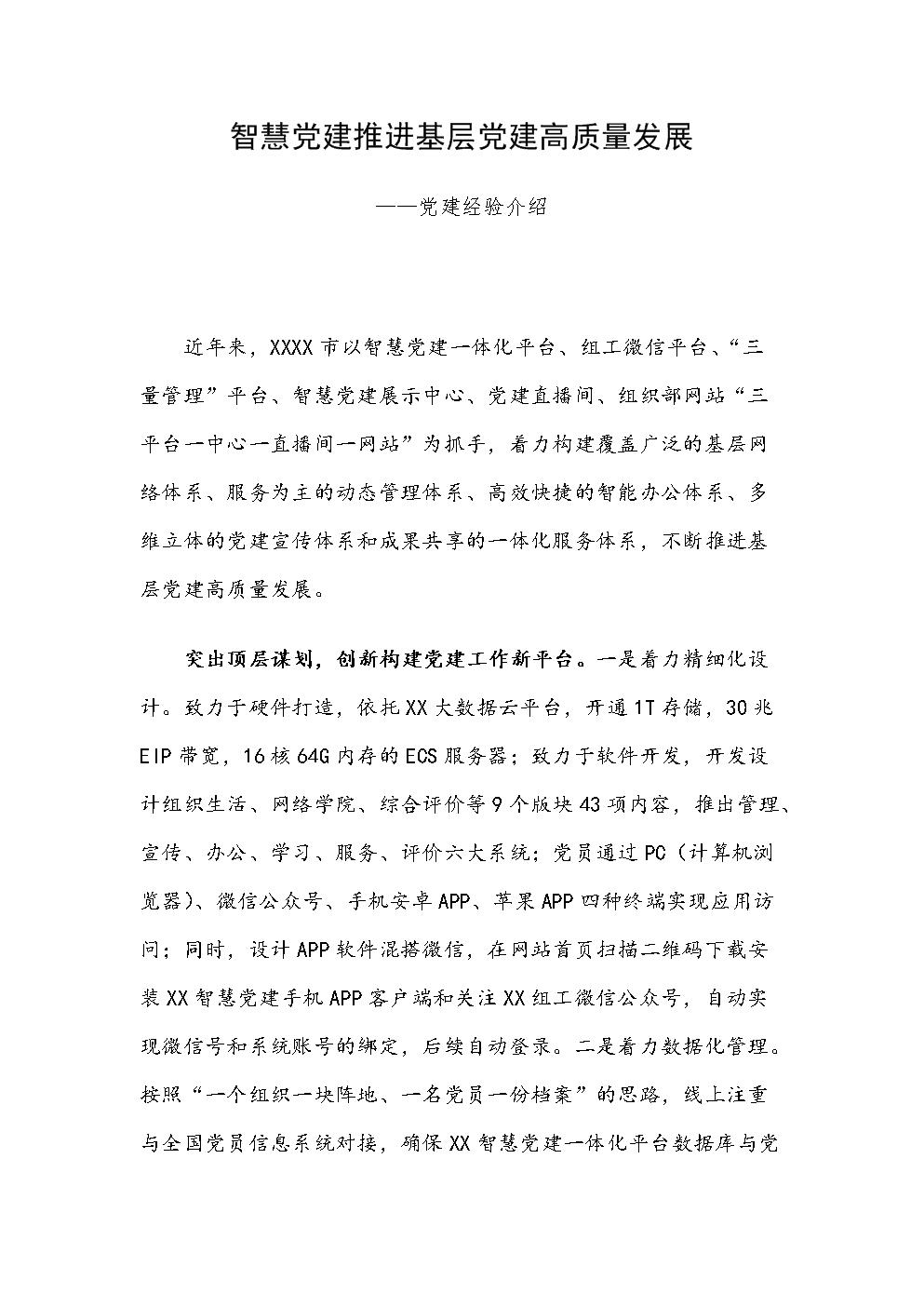 智慧党建推进基层党建高质量发展——党建经验介绍.docx