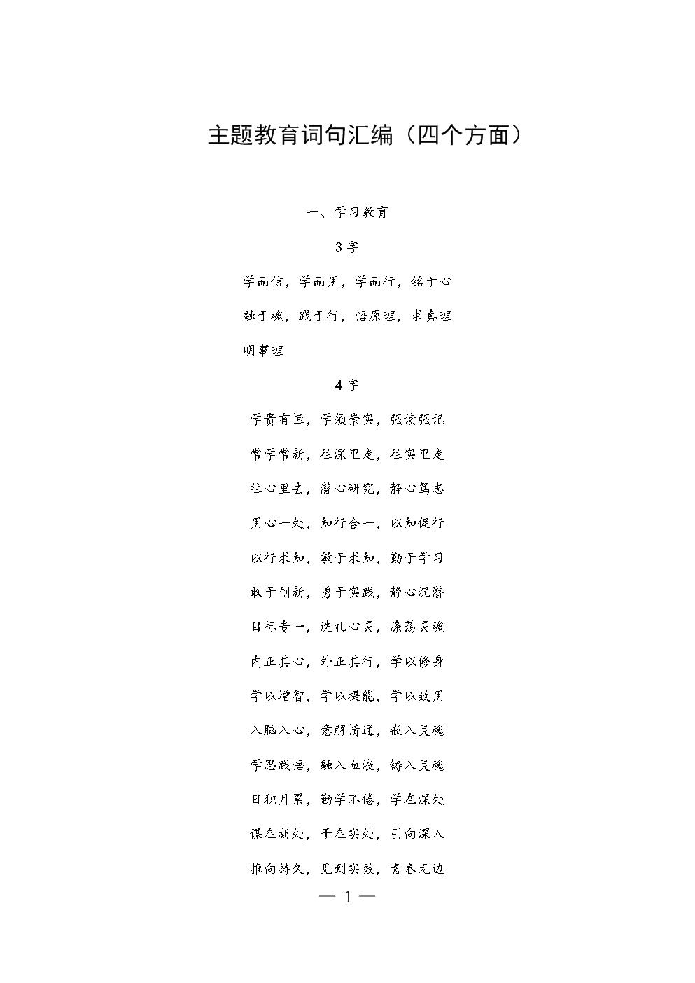主题教育词句汇编(四个方面).docx