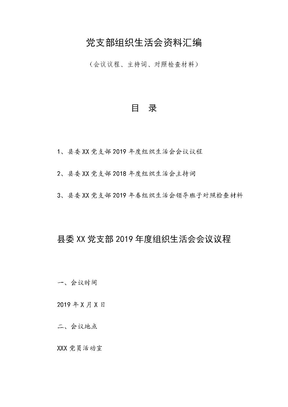 党支部组织生活会资料汇编(会议议程、主持词、对照检查材料).docx