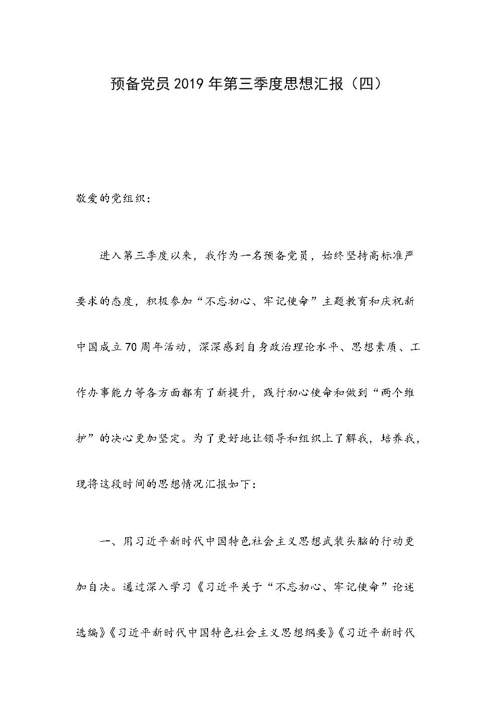 预备党员2019年第三季度思想汇报(四).docx