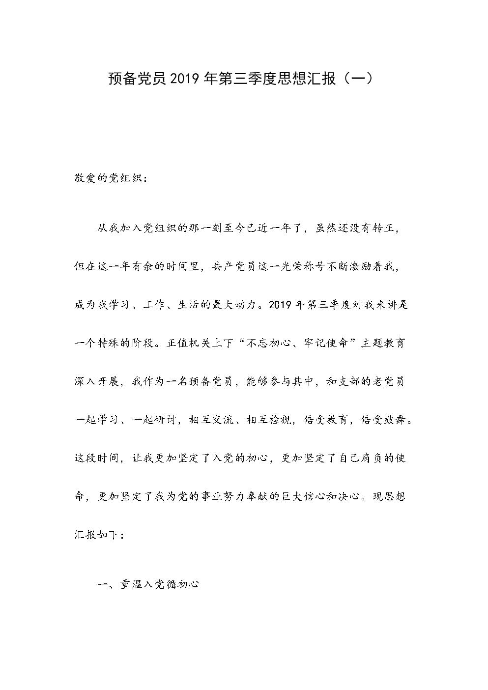 预备党员2019年第三季度思想汇报(一).docx