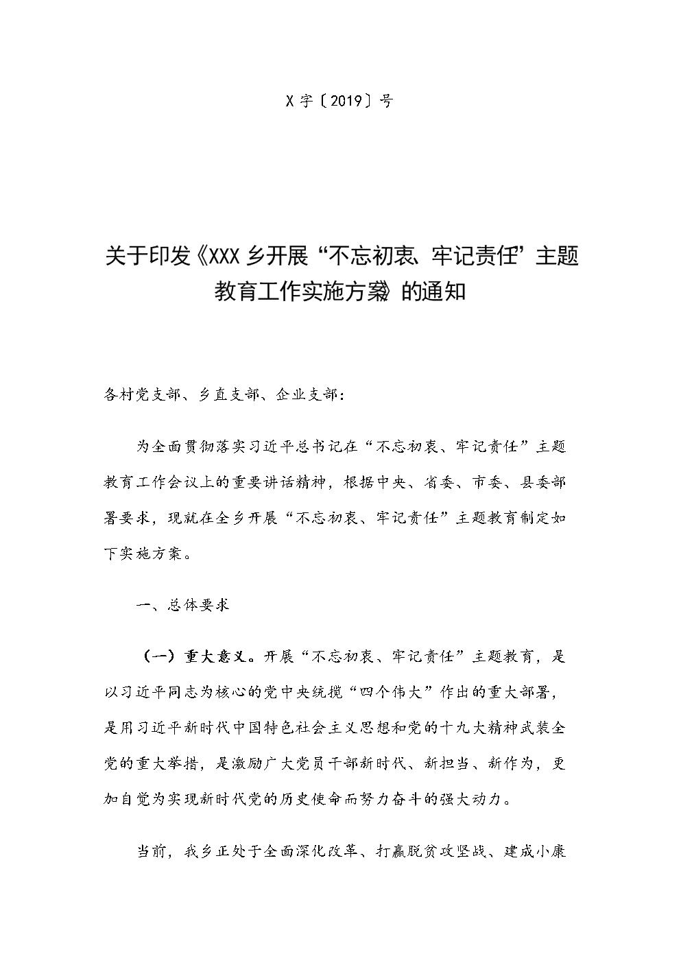 XXX乡开展主题教育工作实施方案.doc