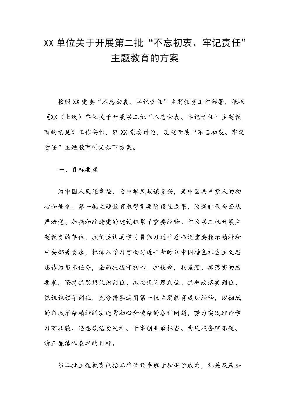 XX单位关于开展第二批主题教育的方案(对本级党委、基层党支部).docx