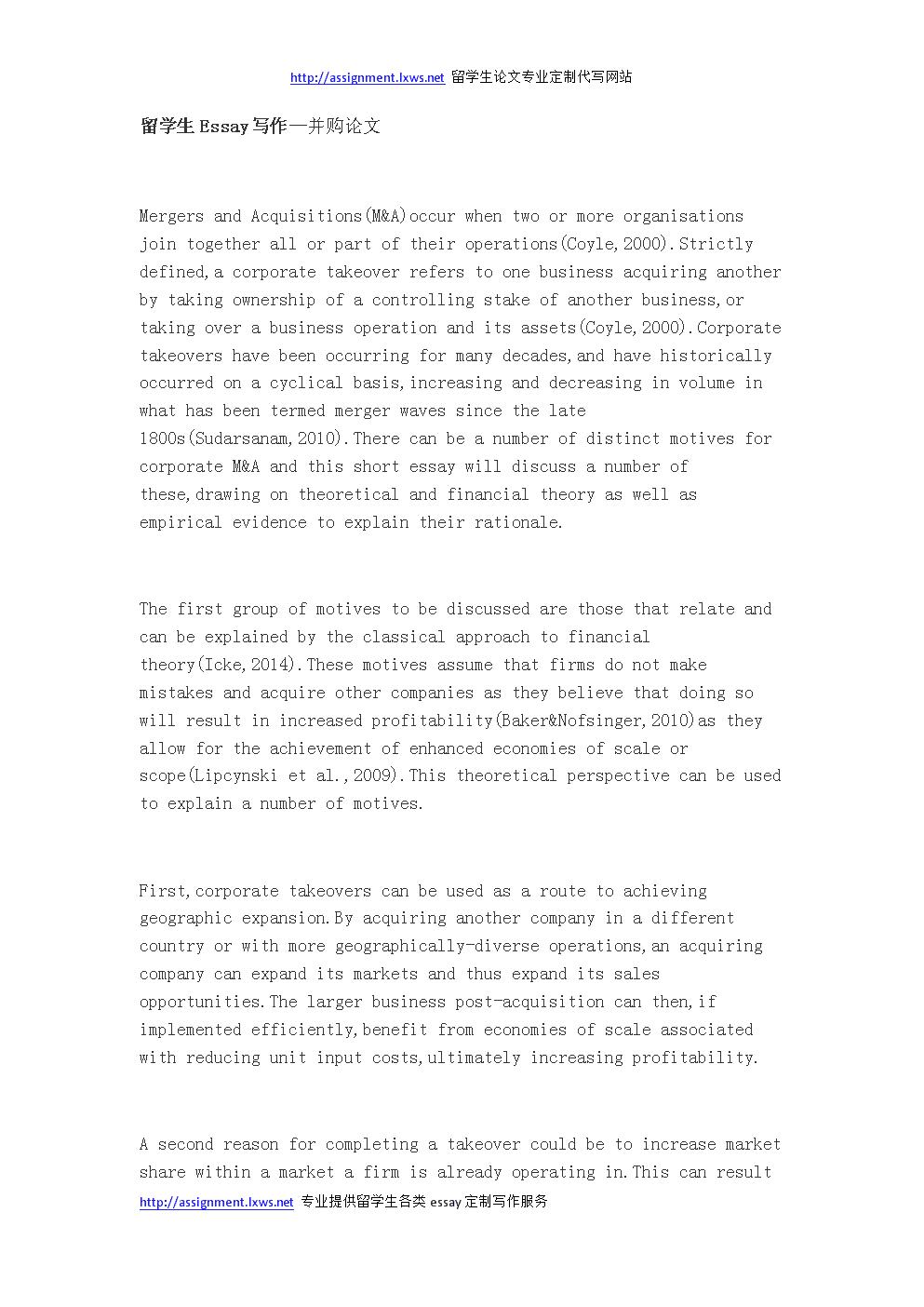 留学生Essay写作—并购论文.docx