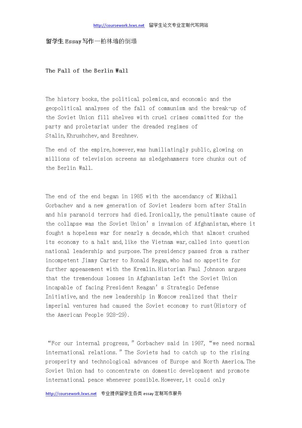 留学生Essay写作—柏林墙的倒塌.docx