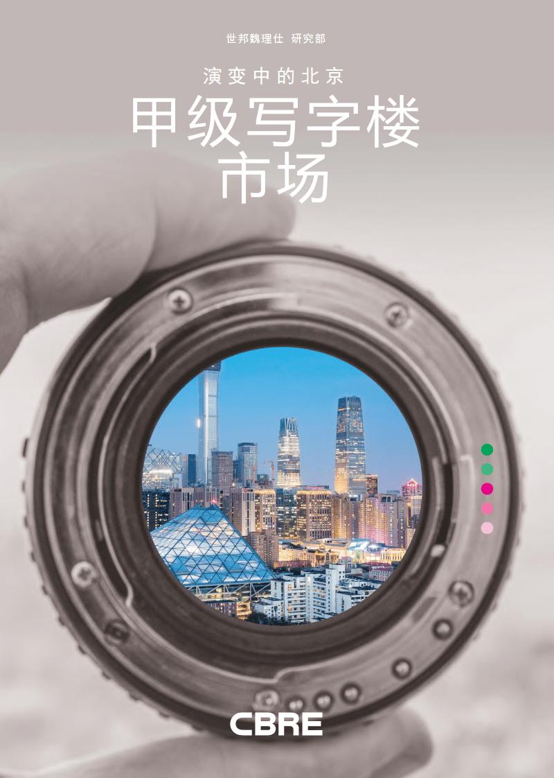 演变中的北京甲级写字楼市场.pdf