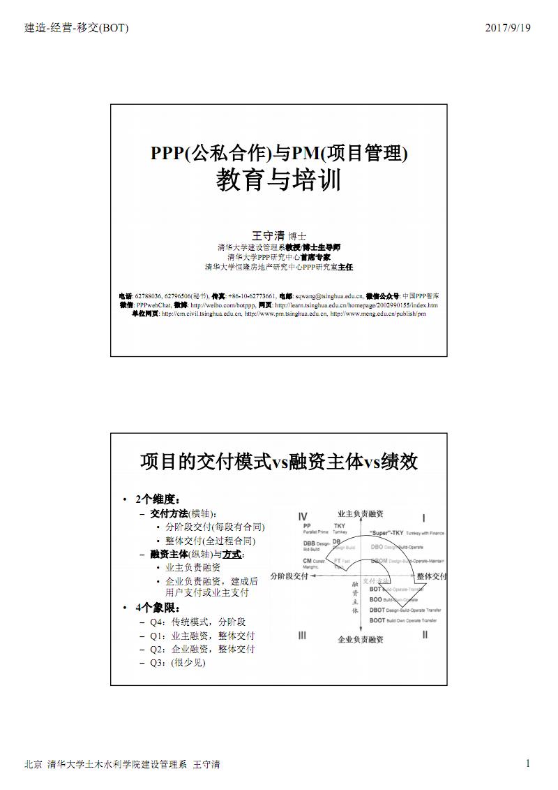 人才與戰略-王守清-PPP與項目管理教育.pdf