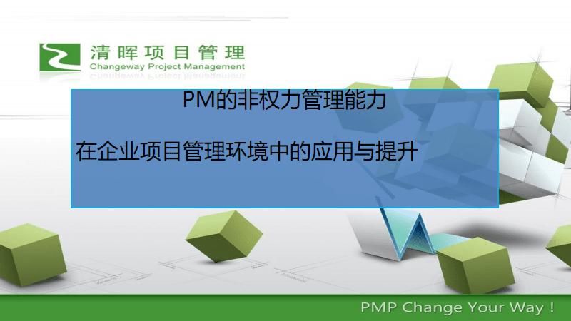 創新論壇-郭雷華-PM的非權力管理能力在企業項目管理環境中的應用與提升.pdf