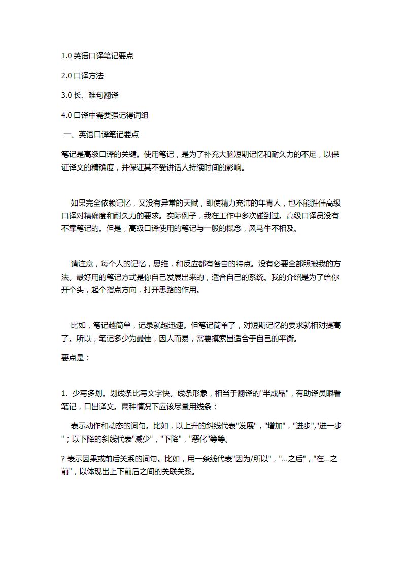 英语口译技巧.pdf