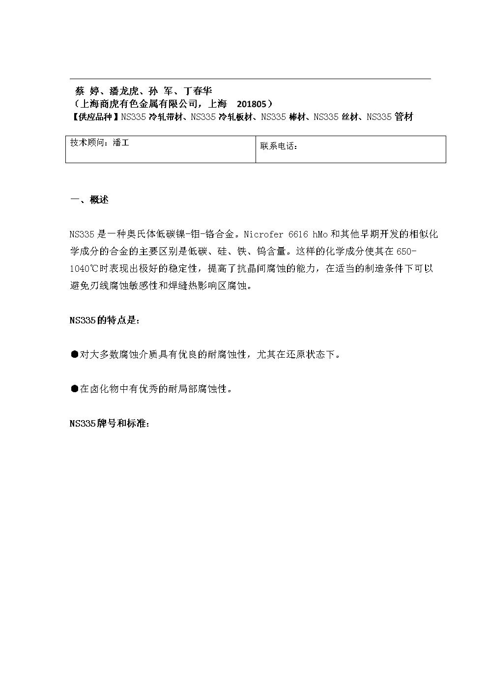 NS335镍钼合金-上海商虎合金技术.doc