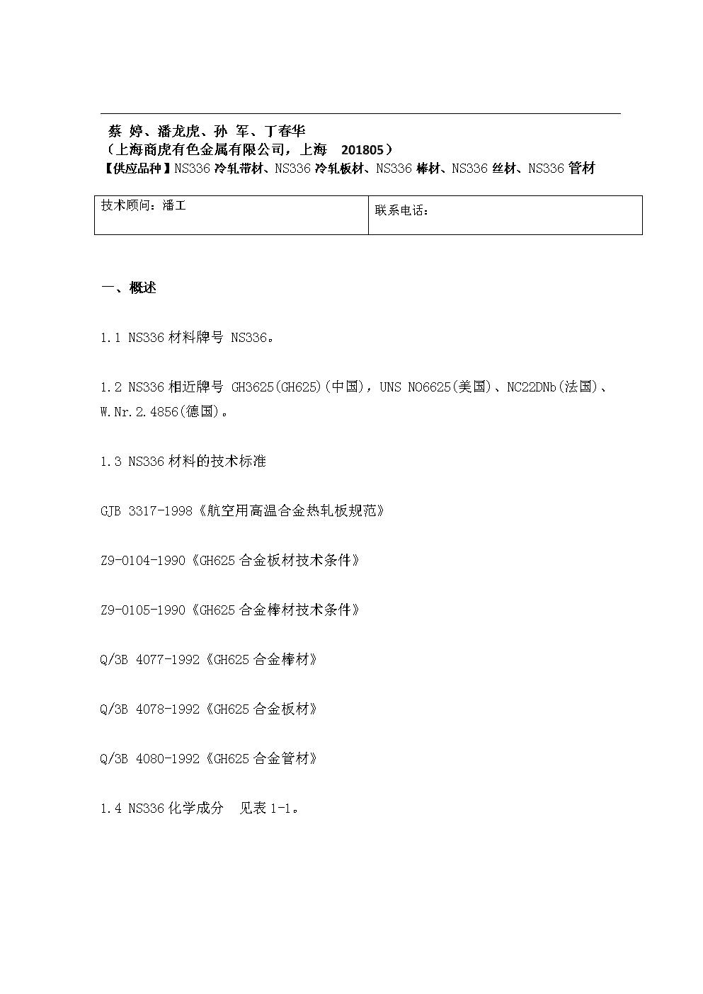 NS336(N06625)合金-上海商虎合金技术.doc