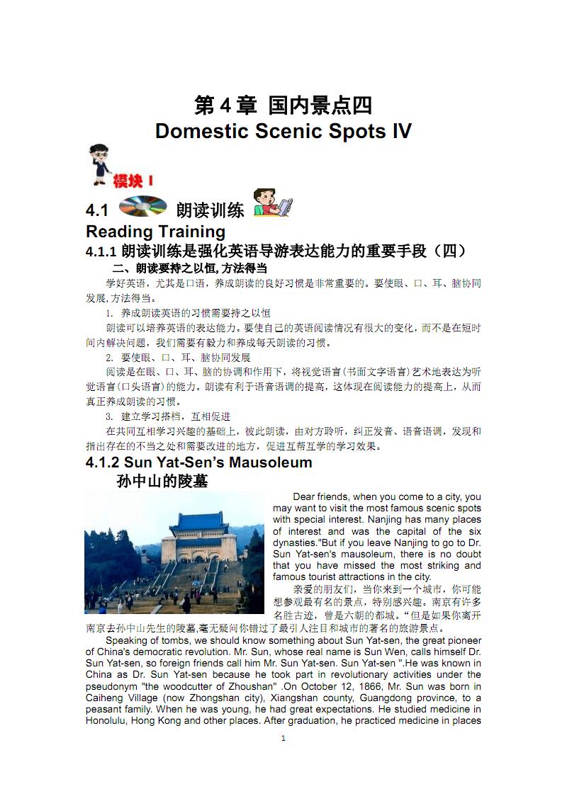 新版 贾柱立 英汉双语 导游带团训练 第4章 2020适合高职.pdf