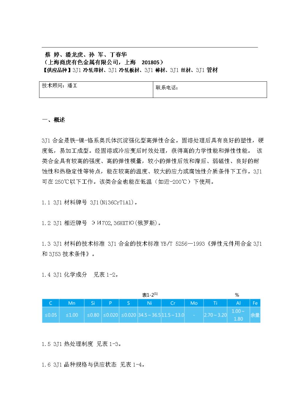 3J1(Ni36CrTiAl)弹性合金-上海商虎合金技术.doc