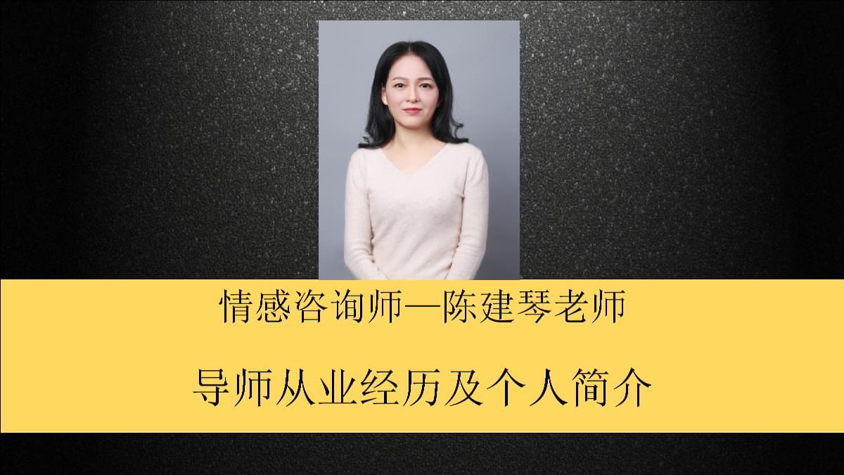 陈建琴老师丨遇合情感导师丨分离劝退第三者丨高端挽回.ppt