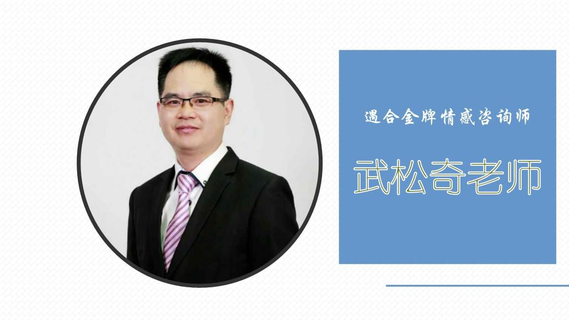 武松奇老师丨遇合情感咨询师简介丨情感咨询婚姻修复.pptx