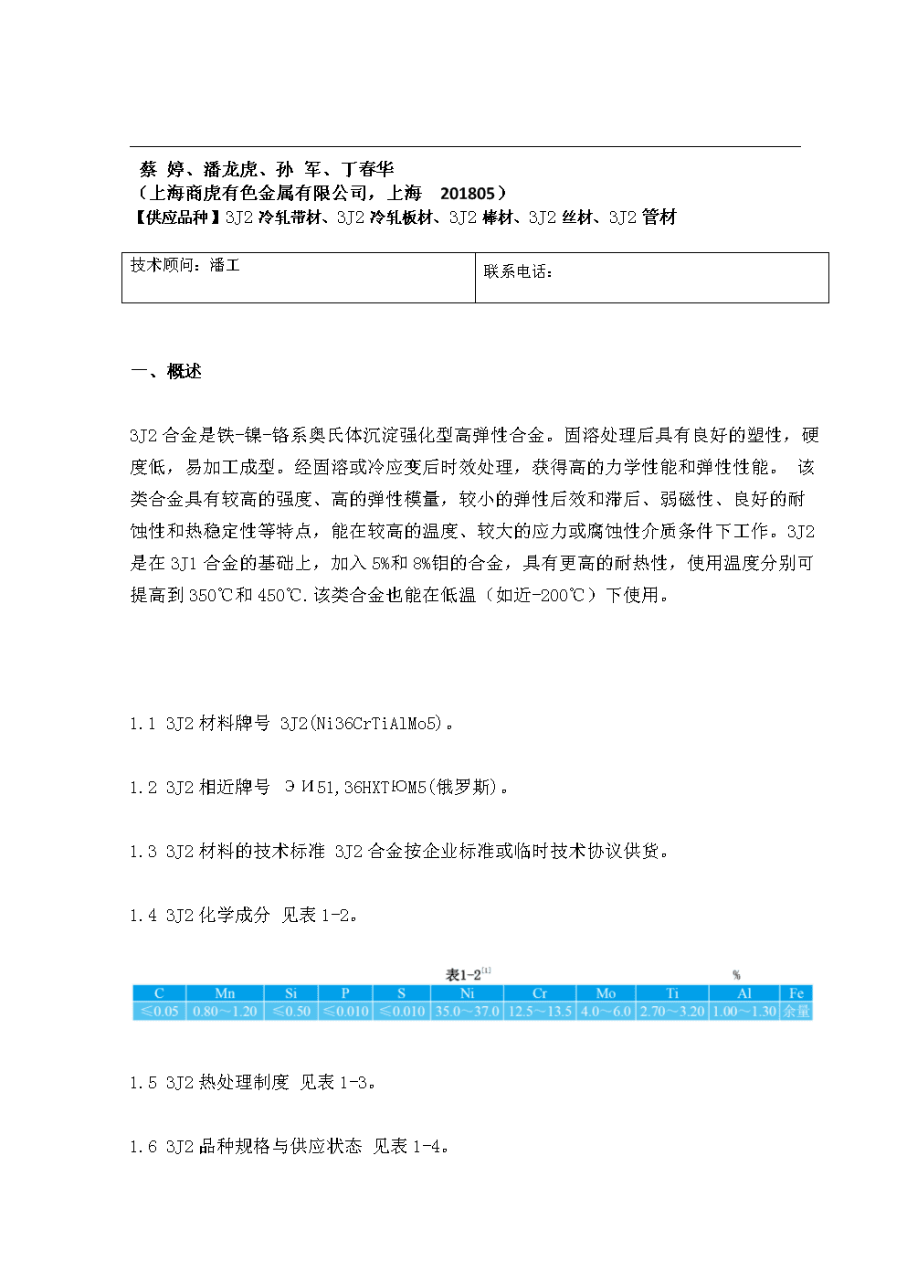 3J2(Ni36CrTiAlMo5)合金-上海商虎合金技术.doc