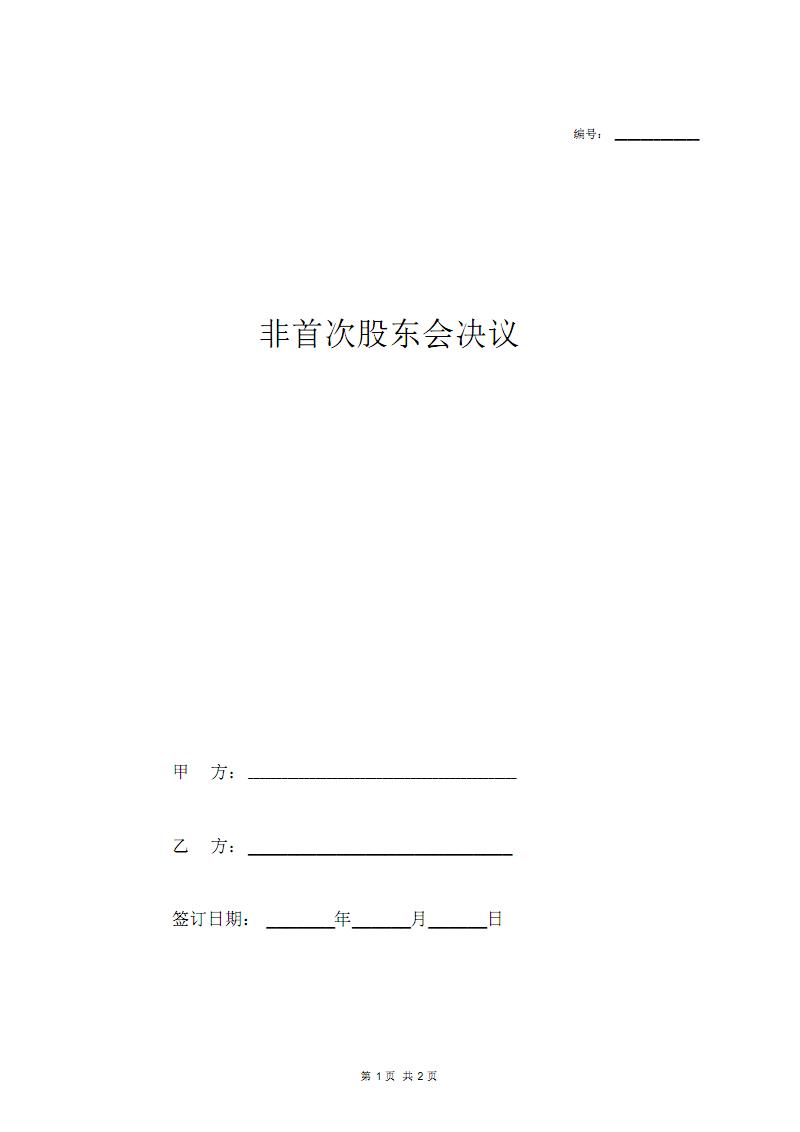 非首次股东会决议.pdf