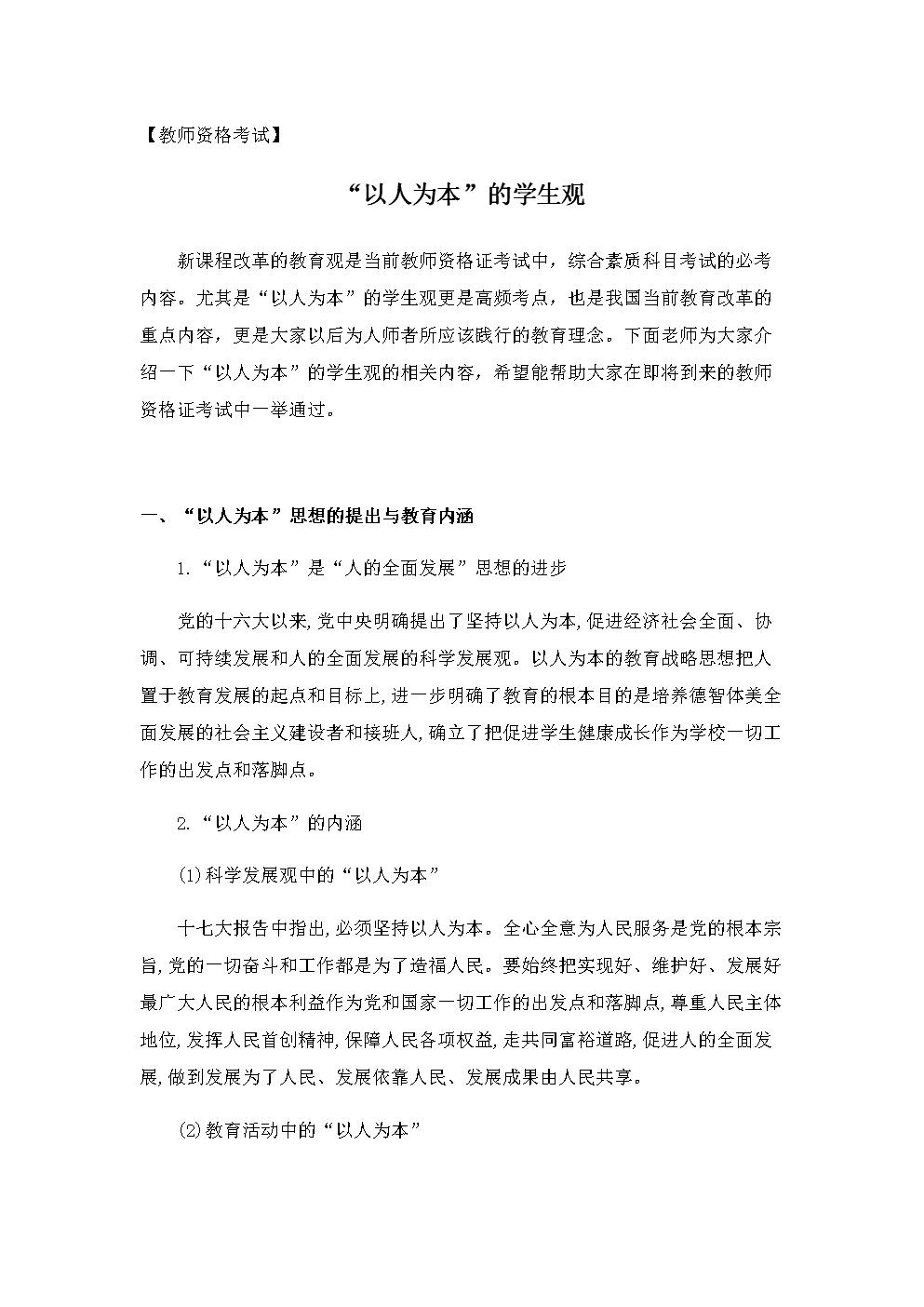 """【教师资格考试】""""以人为本""""的学生观.docx"""