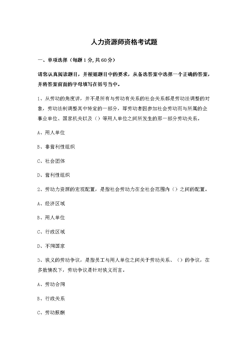 人力资源师资格考试精选题(无答案).docx