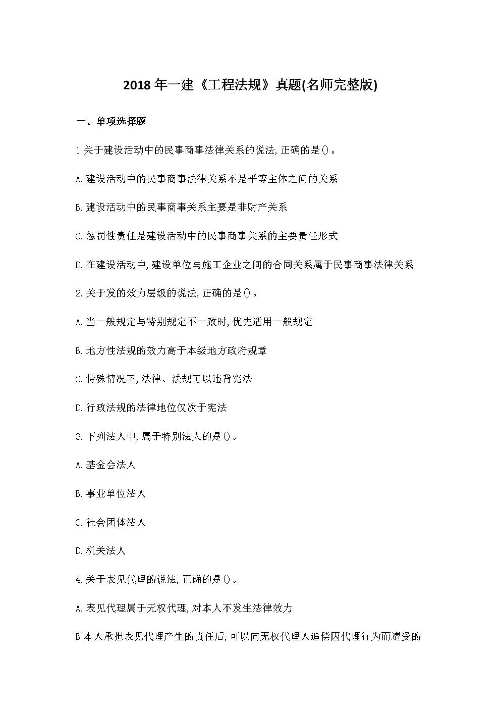 2018年一建法规真题(无答案).docx