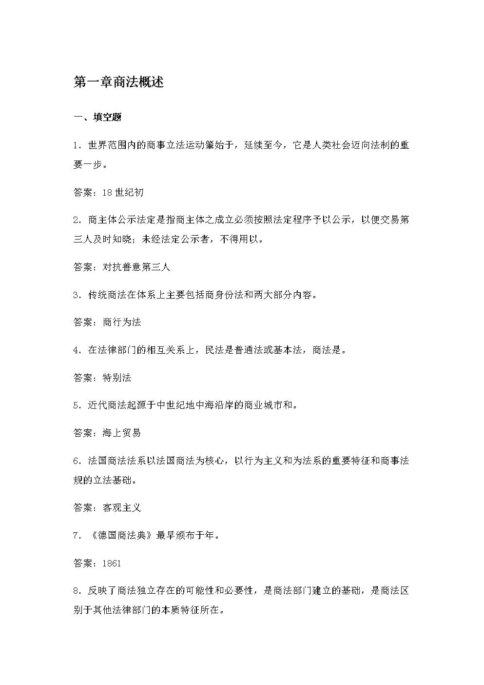 商法题库(含答案).docx