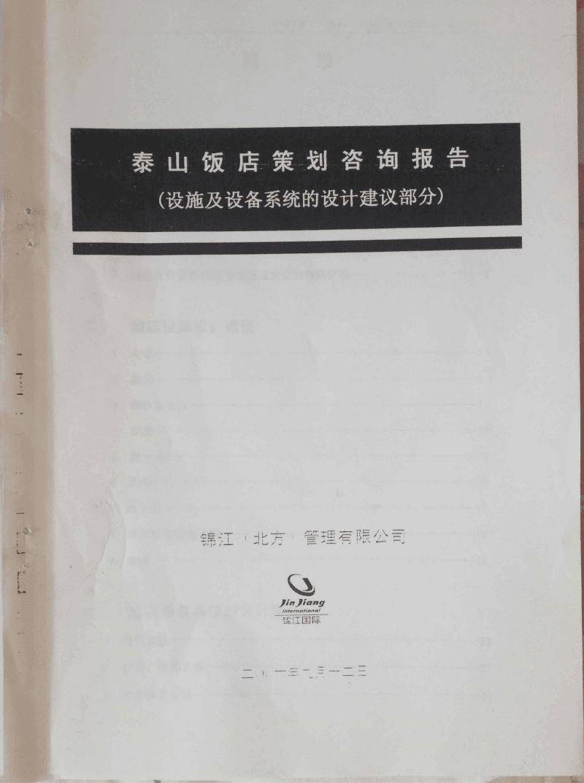泰山饭店-锦江策划.pdf