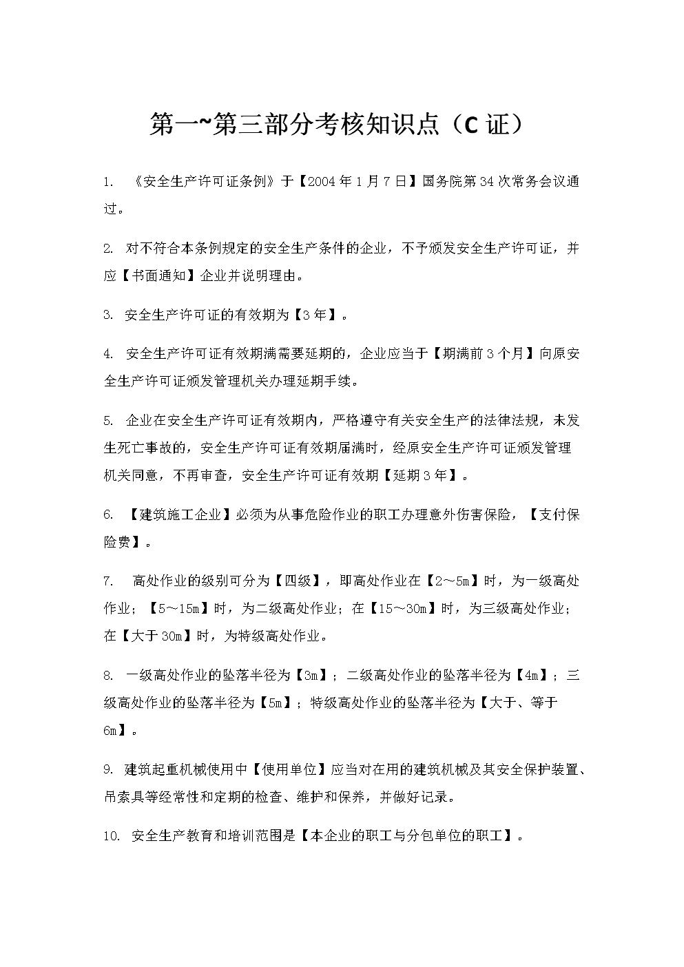 上海市三类人员继续教育考核知识点(C证)..docx