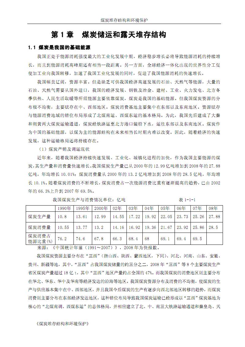 煤炭储存结构和环境保护(书稿).pdf
